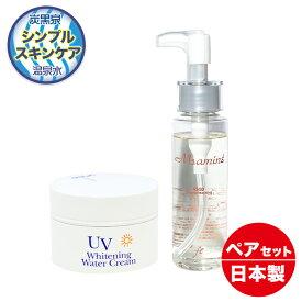 オールインワン 化粧品 美白洗顔セット 温泉水 不動化学 炭黒泉 UVホワイトニングウォータークリーム+弱酸性 ナチュラルウォッシング 2点セット
