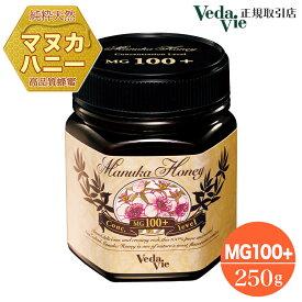 ヴェーダヴィ マヌカハニー MG100+ ニュージーランド vedavi 高品質 100% 純粋 マヌカ 特別な蜂蜜 オーガニック 無添加 酵素 はちみつ ハチミツ 250g