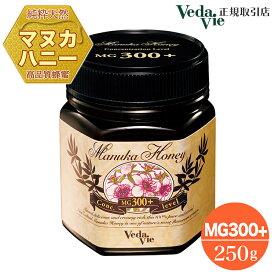 ヴェーダヴィ マヌカハニー MG300+ ニュージーランド vedavi 高品質 100% 純粋 マヌカ 特別な蜂蜜 オーガニック 無添加 酵素 はちみつ ハチミツ 250g