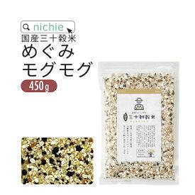 雑穀米 国産 30種 雑穀 めぐみモグモグ 450g nichie ニチエー