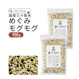 雑穀米 国産 30種 雑穀 めぐみモグモグ 900g nichie ニチエー