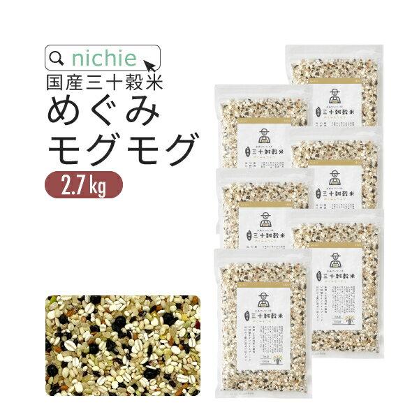 nichie 雑穀米 国産 21種 雑穀 3kg
