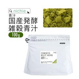 大麦若葉 ケール 桑の葉 モリンガ 青汁 粉末 雑穀 ミックス 国産 100g nichie ニチエー