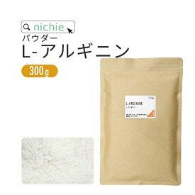 アルギニン サプリメント パウダー 300g L-アルギニン の 粉末 サプリ nichie ニチエー