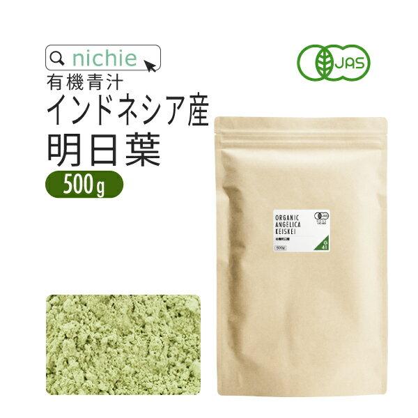 明日葉 青汁 【 インドネシア 】 500g 有機 明日葉茶 あしたば 粉末 サプリ