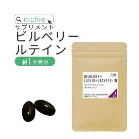 ビルベリー ルテイン ゼアキサンチン サプリ 60粒(約1ヶ月分) ブルーベリー サプリメント をお探しの方にもおすすめ アントシアニン ポリフェノール 含有 北欧産 ビルベリー 使用 E20 nichie ニチエー