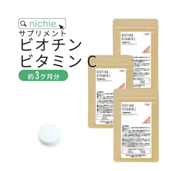 ビオチン ビタミンc サプリ 90粒(約3ヶ月分) 女性の 気になるトラブルやスキンケアに ビタミンH アスコルビン酸 美容サプリメント nichie ニチエー