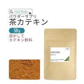 茶カテキン 粉末 50g カテキン パウダー nichie ニチエー