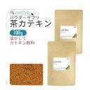 茶カテキン 粉末 50g×2袋 カテキン パウダー nichie ニチエー