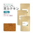 茶カテキン 粉末 50g×3袋 [ゆうパケット 送料無料 ] [ カテキン パウダー ]