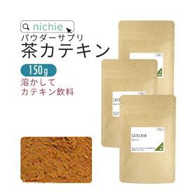 茶カテキン 粉末 50g×3袋 カテキン パウダー nichie ニチエー
