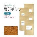 茶カテキン 粉末 50g×5袋 [ゆうパケット 送料無料 ] [ カテキン パウダー ]