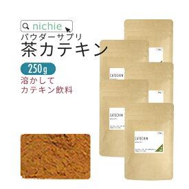 茶カテキン 粉末 50g×5袋 カテキン パウダー nichie ニチエー