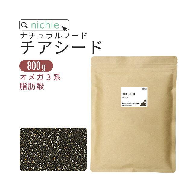 チアシード 920g オメガ3脂肪酸 食物繊維 などを含む 黒 チアシード nichie ニチエー