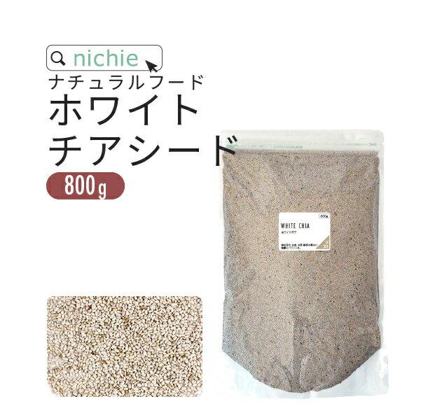 チアシード ホワイト 920g オメガ3脂肪酸 食物繊維 などを含む ホワイトチアシード 正規 サルバチア 原料使用 nichie ニチエー