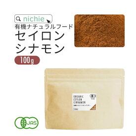 シナモンパウダー オーガニック 100% 100g 有機栽培 シナモン を 粉末 に 無添加 セイロンシナモン を手軽に摂取 nichie ニチエー