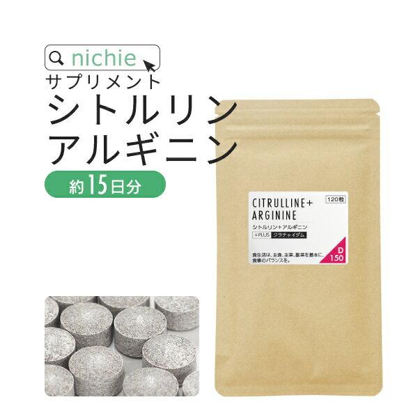 シトルリン アルギニン クラチャイダム サプリメント 120粒(約15日分) 国内生産 nichie ニチエー