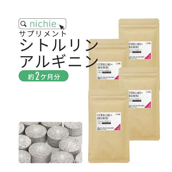 シトルリン アルギニン クラチャイダム サプリメント 480粒(約2ヶ月分) 国内生産 nichie ニチエー