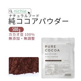 純ココア パウダー 500g 無糖 チョコ づくりに カカオ ココアパウダー 1000円 ゆうパケット 送料無料 ポッキリ nichie ニチエー RSL