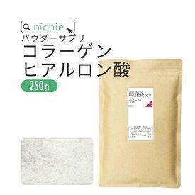 コラーゲン ヒアルロン酸 粉末 サプリ 250g コラーゲンペプチド プラセンタ エラスチン コエンザイムQ10 をブレンドした 美容 コラーゲンパウダー サプリメント B61 nichie ニチエー