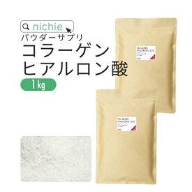 コラーゲン ヒアルロン酸 粉末 サプリ 1kg コラーゲンペプチド プラセンタ エラスチン コエンザイムQ10 をブレンドした 美容 コラーゲンパウダー サプリメント B61 nichie ニチエー RSL