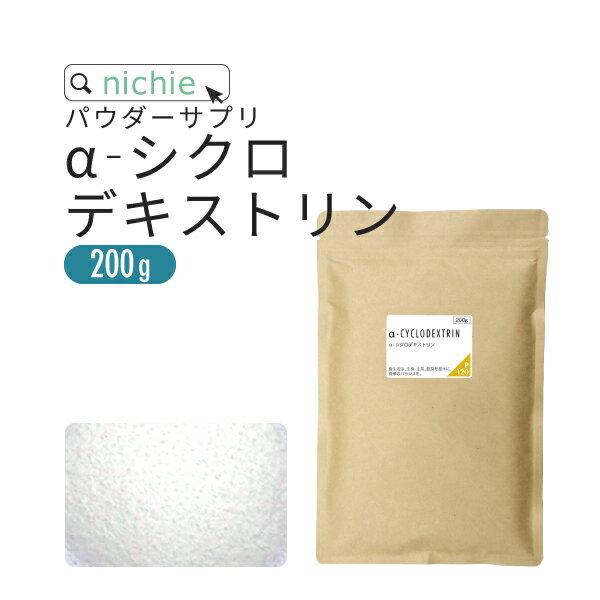 nichie α-シクロデキストリン 200g