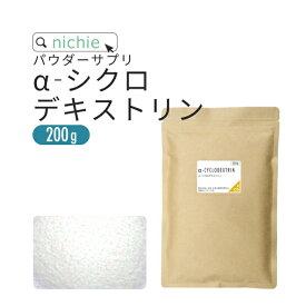 α-シクロデキストリン 200g サイクロデキストリン 環状オリゴ糖 とも呼ばれ 水溶性 で 難消化性 の 食物繊維 と同じ働きも P120 nichie ニチエー