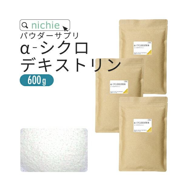 nichie α-シクロデキストリン 600g