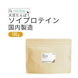 ソイプロテイン 大豆プロテイン 100g 国内メーカー製造品 大豆 植物 タンパク質 サプリメント キャッシュレス キャッシュレス還元 nichie ニチエー
