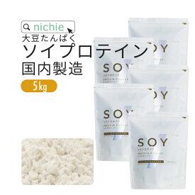 ソイプロテイン 大豆プロテイン 5kg 国内メーカー製造品 大豆 タンパク質 サプリメント nichie ニチエー