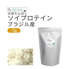 ソイプロテイン 大豆プロテイン 1kg ブラジル産 低脂質 大豆 植物 タンパク質 サプリメント 大容量 nichie ニチエー