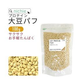 大豆プロテイン パフ 100g 味付なし ソイプロテイン 植物 プロテイン ご利用の方にも キャッシュレス キャッシュレス還元 nichie ニチエー