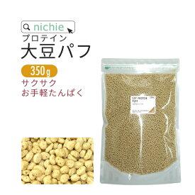 大豆プロテイン パフ 400g 味付なし 大容量 ソイプロテイン 植物 プロテイン ご利用の方にも キャッシュレス キャッシュレス還元 nichie ニチエー