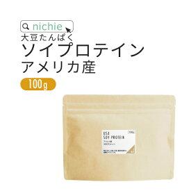 ソイプロテイン 大豆プロテイン 100g アメリカ産 低脂質 大豆 植物 タンパク質 サプリメント キャッシュレス キャッシュレス還元 nichie ニチエー