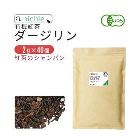紅茶 ダージリン ティーバッグ オーガニック 2g×40個 有機 ティーパック ティーバック nichie ニチエー
