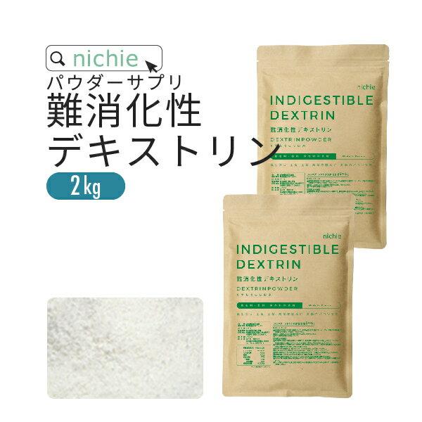 難消化性デキストリン 水溶性食物繊維 2kg フランス産 溶けやすい 微顆粒品 食物繊維(ファイバー) 粉末 nichie ニチエー