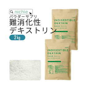難消化性デキストリン 水溶性食物繊維 2kg フランス産 溶けやすい 微顆粒品 食物繊維(ファイバー) 粉末 L30 nichie ニチエー RSL