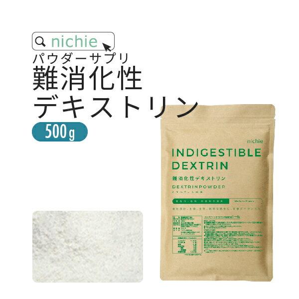 難消化性デキストリン 水溶性食物繊維 500g フランス産 溶けやすい 微顆粒品 食物繊維(ファイバー) 粉末 nichie ニチエー