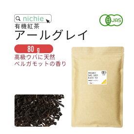 紅茶 アールグレイ 茶葉 リーフ オーガニック 80g 有機 チャイ nichie ニチエー