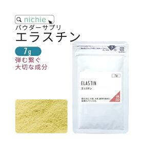 エラスチン 粉末 サプリ 7g マドラー付 束ねる成分 エラスチン加水分解物 パウダー サプリメント nichie ニチエー