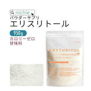 エリスリトール 950g 希少糖 カロリーゼロ 甘味料 で 砂糖 を置き換え 糖質制限 が気になる方にもおすすめの ゼロカロリー 食品 P10 ゆうパケット送料無料 nichie ニチエー RSL