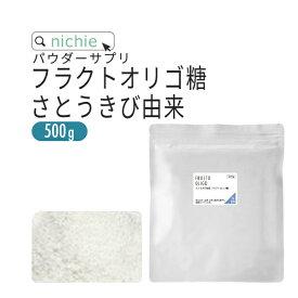フラクトオリゴ糖 500g 乳酸菌 ビフィズス菌 との相性◎ オリゴ糖 粉末 サプリメント nichie ニチエー