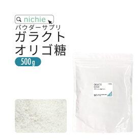 ガラクトオリゴ糖 500g 乳酸菌 ビフィズス菌 との相性◎ オリゴ糖 粉末 サプリメント nichie ニチエー