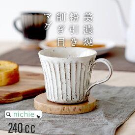 マグカップ 粉引 コビキソギメ 陶器 コーヒーカップ 日本製 美濃焼 岐阜県 おしゃれ かわいい 和モダン 和風 北欧 ギフト お祝い 結婚祝い 内祝い 母の日 敬老の日 プレゼント
