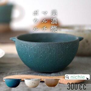 和食器 小鉢 マルチボウル 耳付き 300cc 陶器 美濃焼 日本製 おしゃれ かわいい 汁椀 サラダボウル シリアルボウル カフェオレボウル ブルー サンド ウッド ギフト お祝い 結婚祝い 内祝い 母