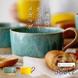 スープカップ おしゃれ 北欧 メガマグ 380cc 陶器 スープマグ 美濃焼 ターコイズブルー 日本製 マグカップ かわいい 土物 焼き物 軽い イエロー デカマグ ギフト 結婚祝い サラダボウル シリアルボウル プレゼント nichie ニチエー