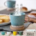 マグカップ 大きい 350cc 陶器 おしゃれ かわいい ターコイズブルー 日本製 コップ マグ 手作り 職人 コーヒーカップ 美濃焼 ホワイト イエロー グリーン 和食器 北欧 デカマグ ギフト 結