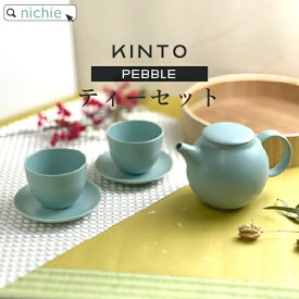 KINTO キントー PEBBLE ティーポット & カップ & ソーサー セット ティーポットセット 茶器セット 湯呑みセット 急須セット ペア 夫婦 日本製 食器セット ギフト 結婚祝い 内祝い 父の日 プレゼント nichie ニチエー