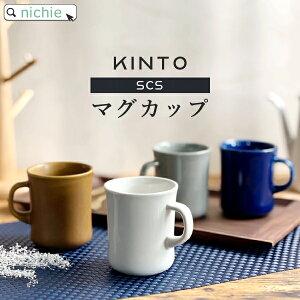 マグカップ KINTO キントー SCS マグ 400ml おしゃれ 日本製 コーヒーカップ 北欧 男性 女性 人気 ギフト お祝い 結婚祝い 内祝い 母の日 プレゼント
