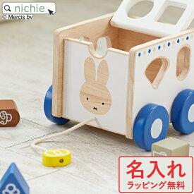 木のおもちゃ 名入れ おもちゃ 木製 おさんぽパズルカー ミッフィー ニチガン 男の子 女の子 知育玩具 1歳半 2歳 3歳 出産祝い 誕生日 プレゼント ギフト ラッピング en nichie ニチエー